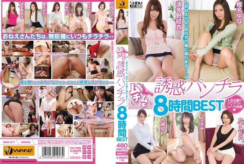 肉感露小裤裤淫诱惑8小时精选