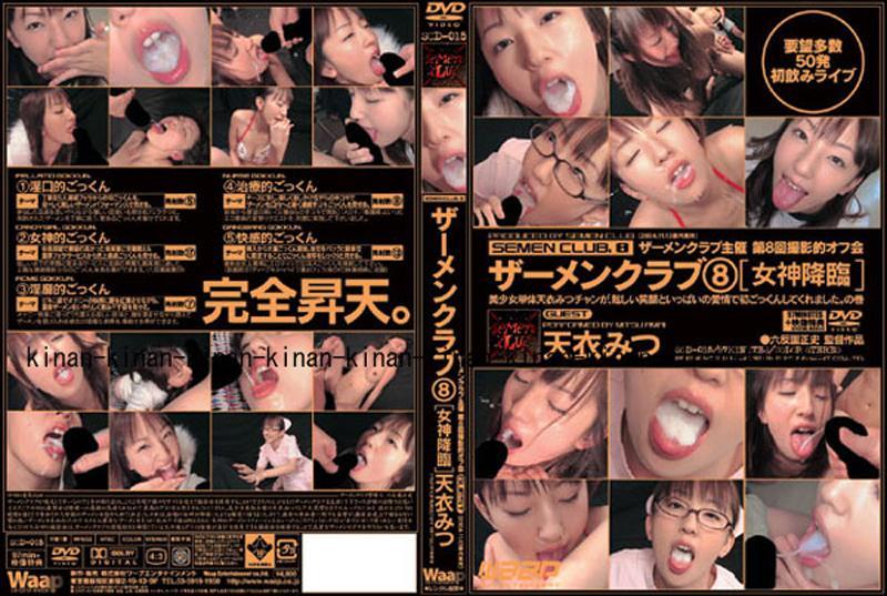 ギリギリモザイク 仓田ゆい 6つのコスチュームでパコパコ!