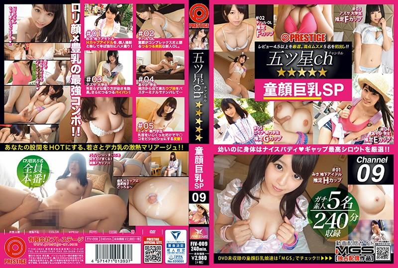 五星级频道 童颜巨乳素人妹特别版 09