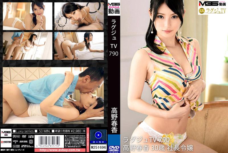 高贵正妹TV 790