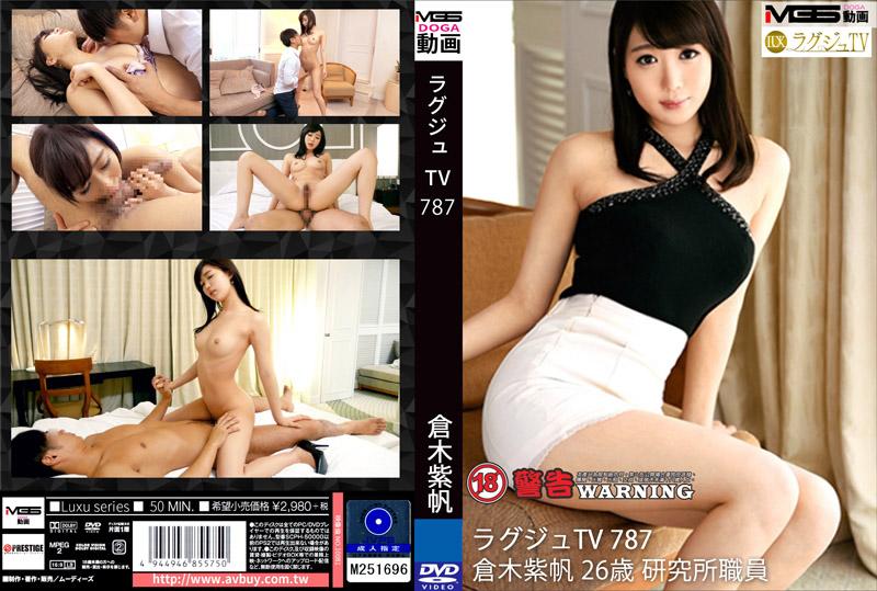 高贵正妹TV 787