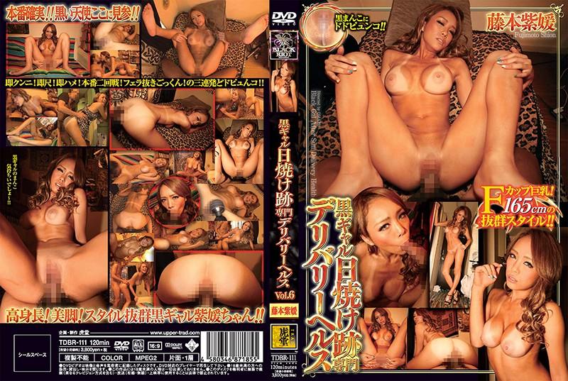 晒黒辣妹传播妹 Vol.6 藤本紫媛