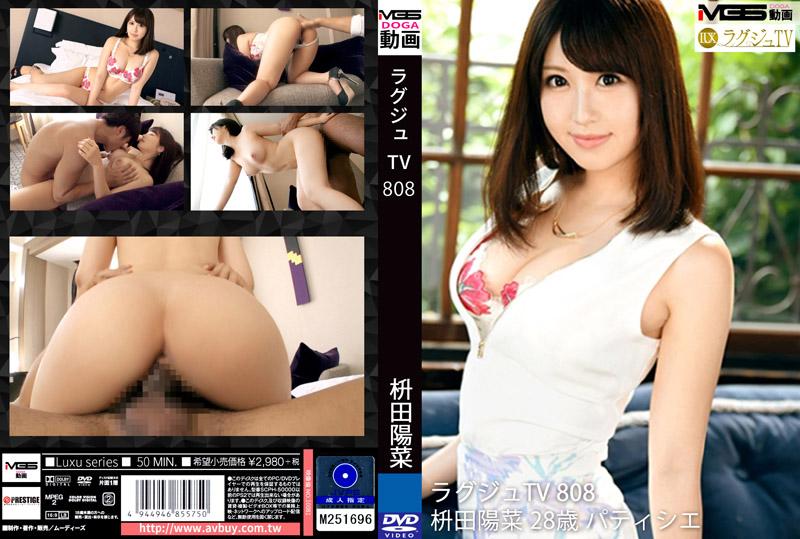 高贵正妹TV 808