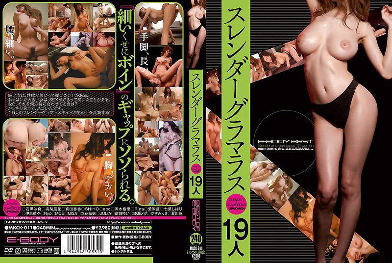 窈窕火辣身材19人