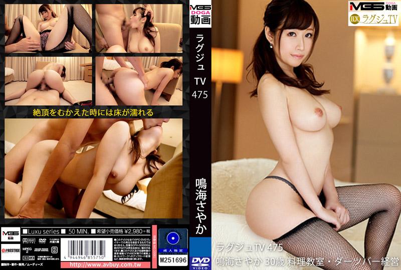 高贵正妹TV 475 成海沙也加