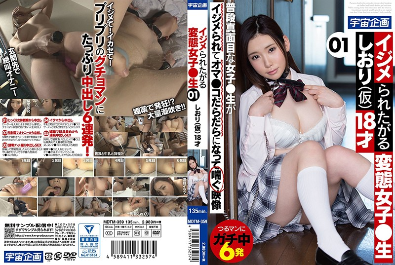 欠人调教变态学生妹 01 诗织