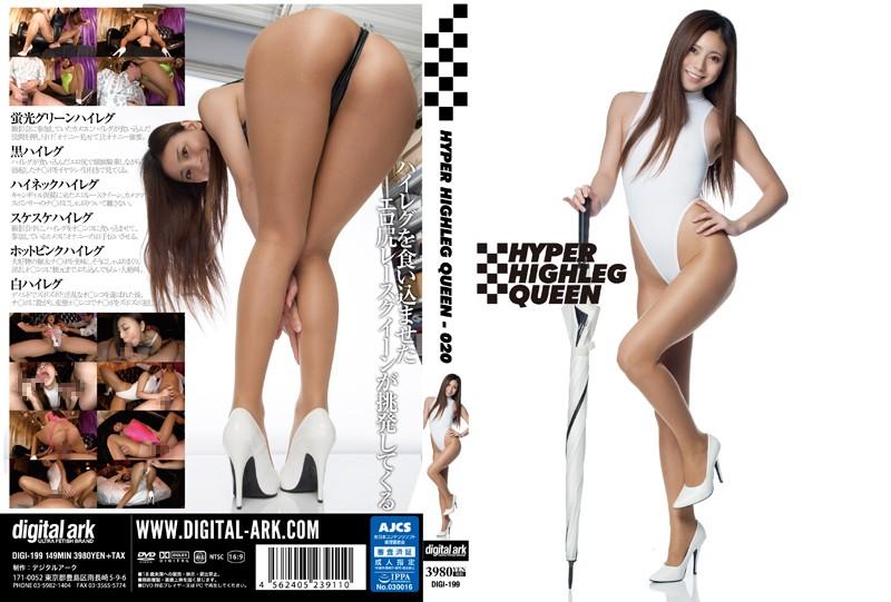 HYPER HIGHLEG QUEEN-020 仁美圆