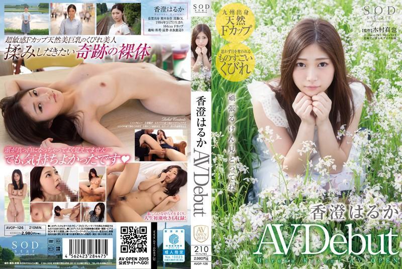 SOD社最终兵器 天然F奶清纯妹下海 香澄遥