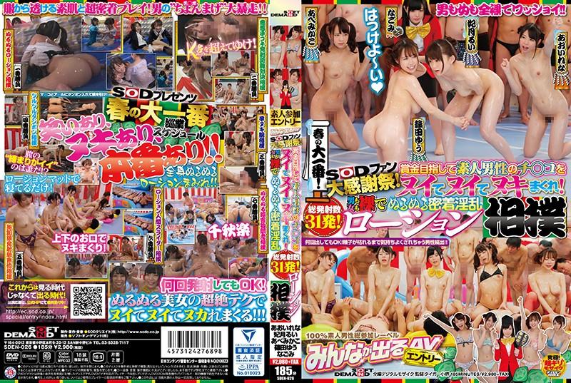 SOD粉丝感谢祭 男女全裸溼滑相扑连射31发!