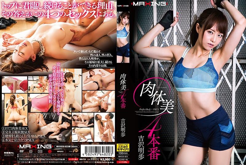 肉体美幹4砲 吉泽明步