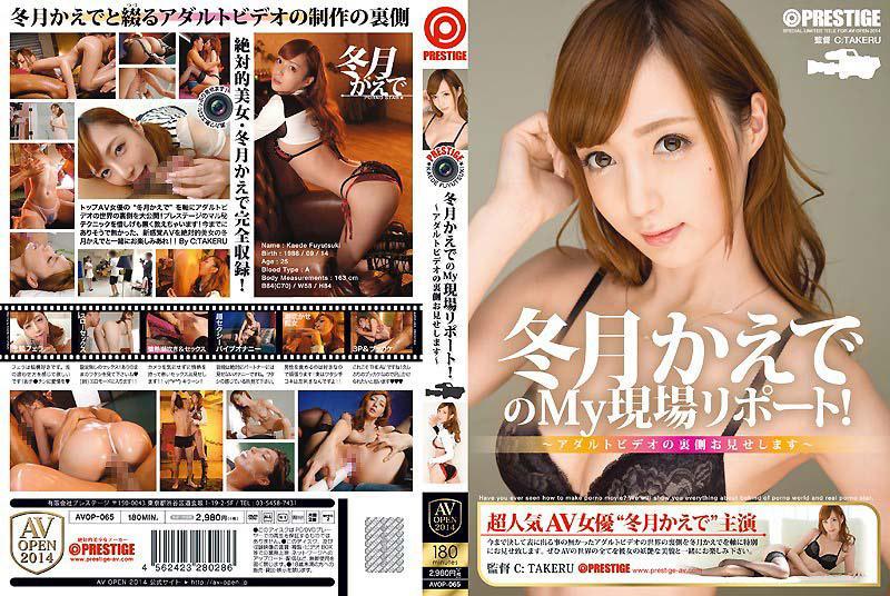 冬月枫的My现场报导~让人看见AV影片的另一面~