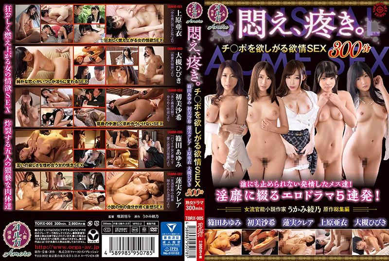 超想幹砲的肉慾性交 300分 情色小说家羽上绫乃原作总集篇