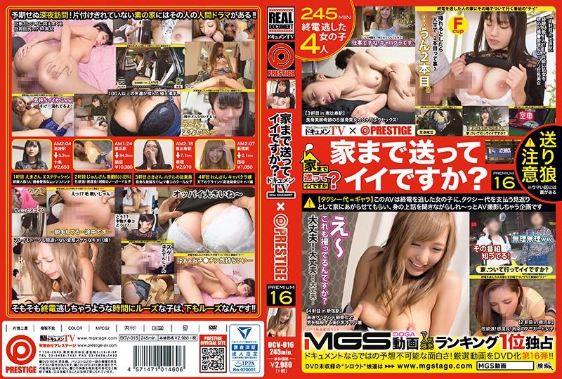 纪录片TV×蚊香社精选 送妳回家幹一砲? 16