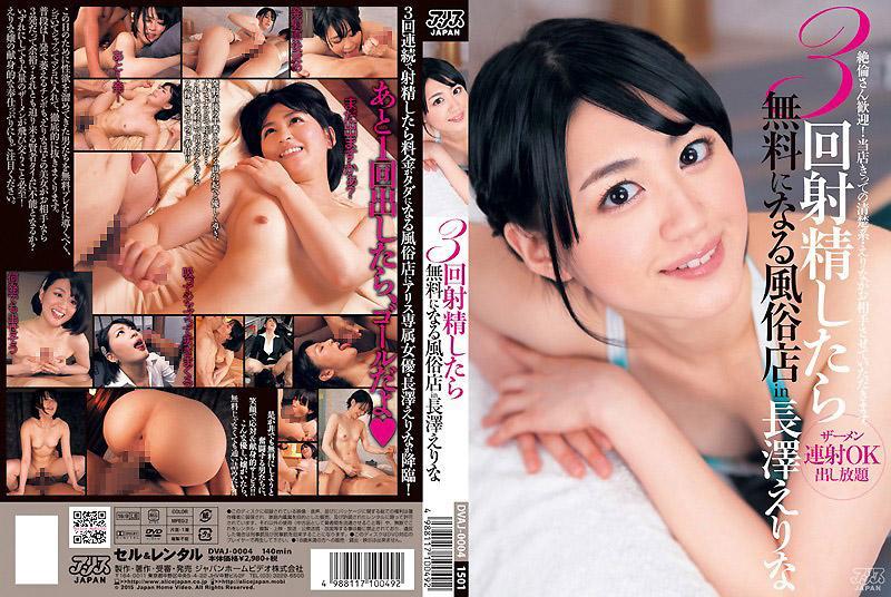 射精3次的话就免钱的风俗店 in 长泽惠里菜