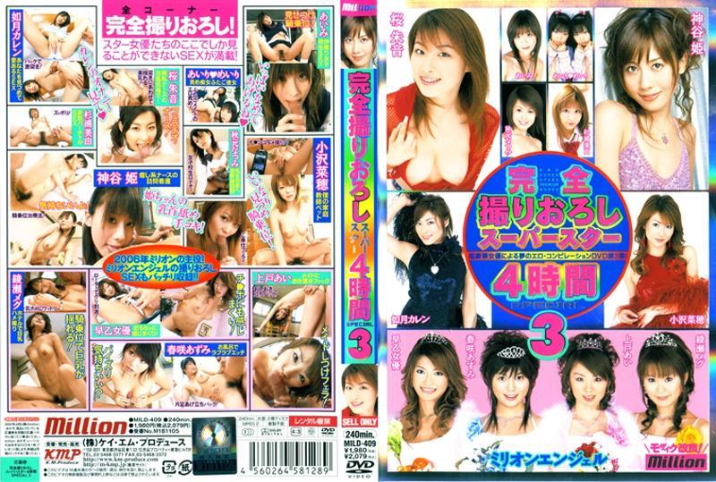 完全撮りおろしスーパースター4时间Special 3