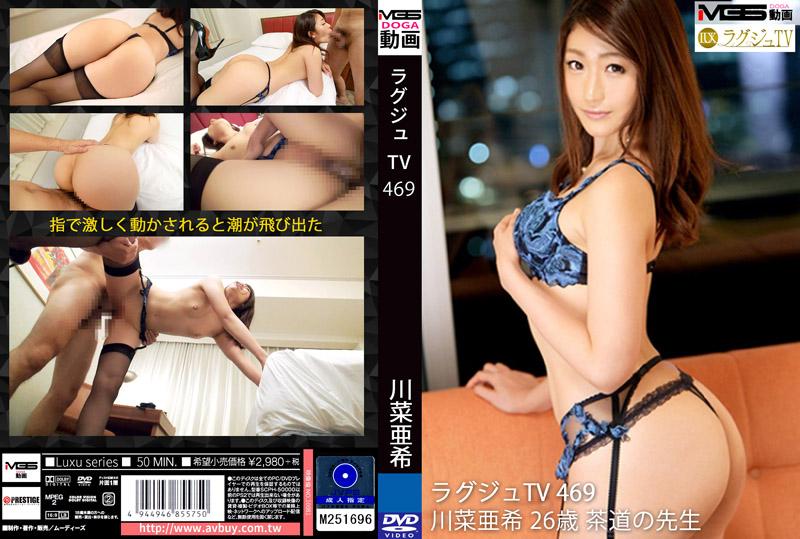 高贵正妹TV 469 川奈亚希