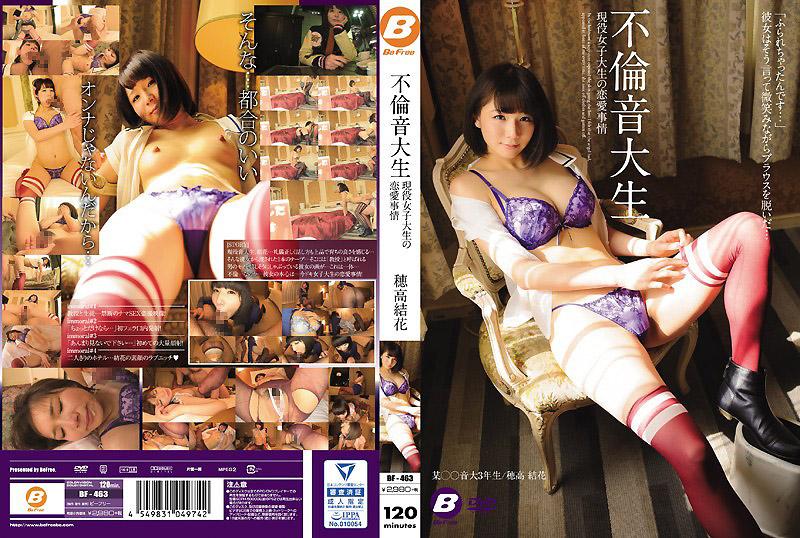现役音乐大学生不伦之恋 穗高结花
