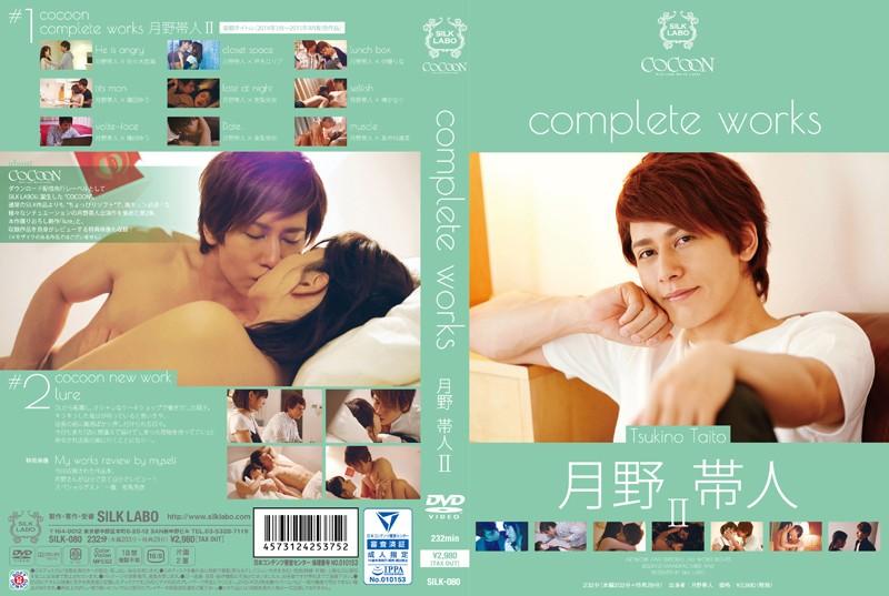 COCOON complete works 月野带人 2