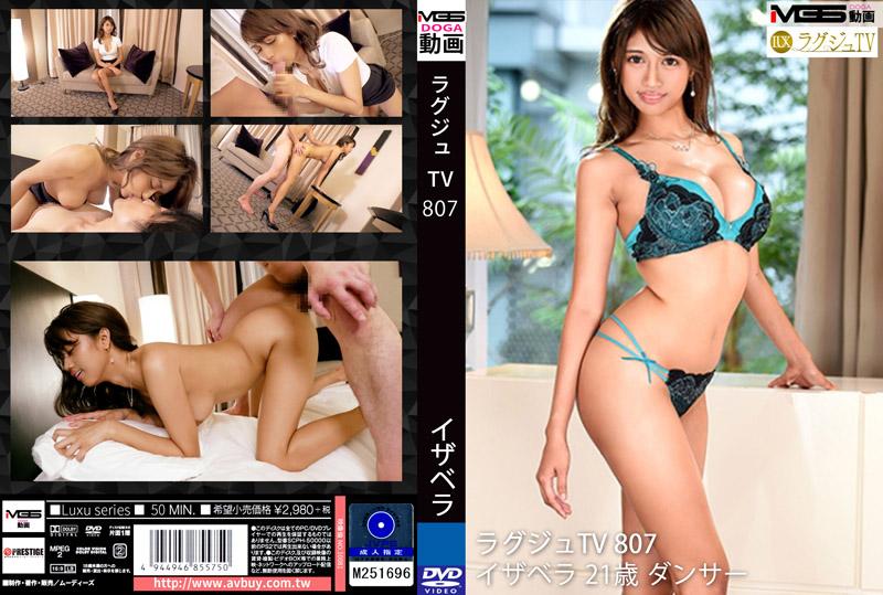 高贵正妹TV 807