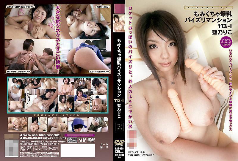 尽情搓揉的爆乳乳交公寓 113-I 蓝乃理子