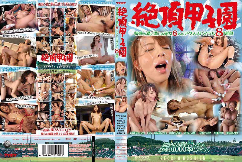 高潮甲子园 8正妹沉溺于快感高潮漩涡8小时!