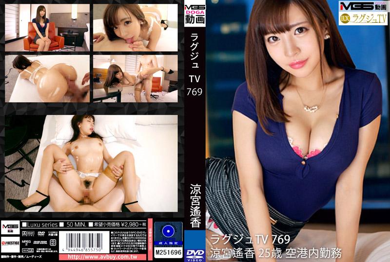 高贵正妹TV 769