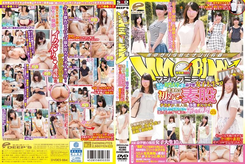 魔镜号 名门女大生初素股 03 爽到直接插进去!