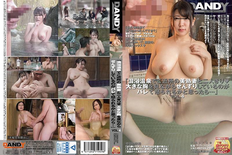 肏翻混浴温泉美熟妻 VOL.4