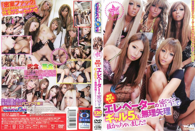 超混乱!!在故障的电梯密室内被五名辣妹吹箫!! vol.03