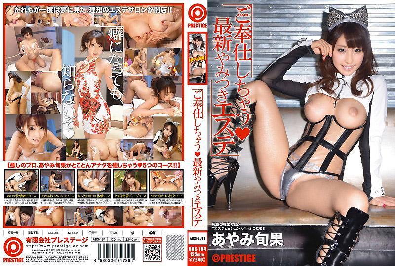 绫美旬果 来伺候您◆最新有特别服务的美体沙龙