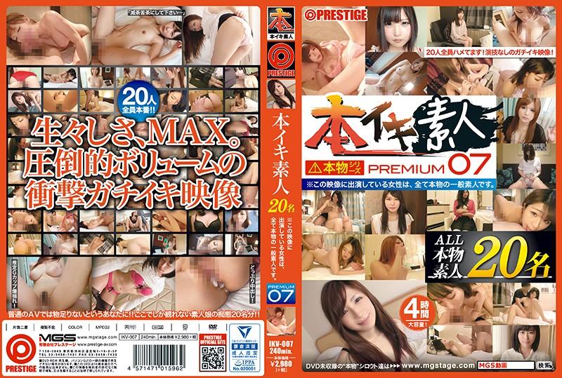 真正高潮素人妹×蚊香社精选 07 第一集