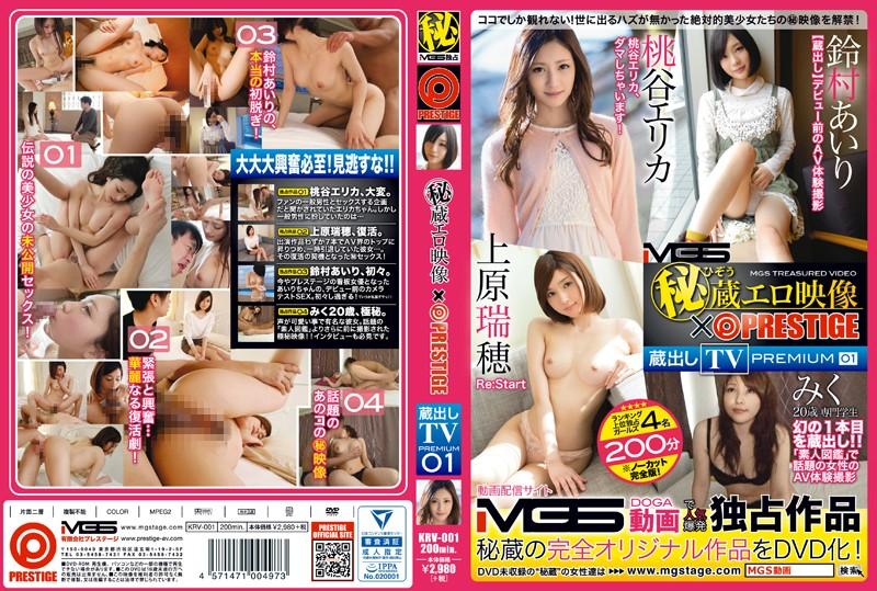MGS珍藏淫片×蚊香社精选 01