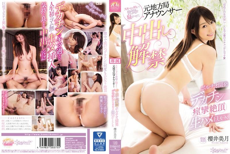 前地方电视台主播中出解禁 巨屌子宫开发痉挛绝顶幹砲 樱井美月