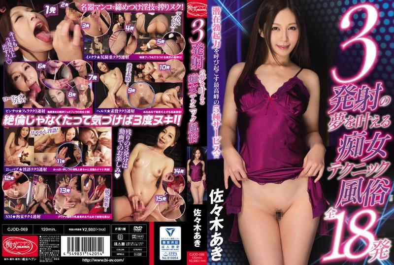 让你爆射3发 痴女淫技风俗店 佐佐木明希