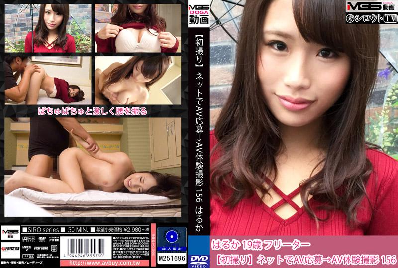 素人应徵A片幹砲体验 156
