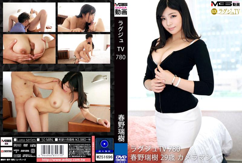 高贵正妹TV 780