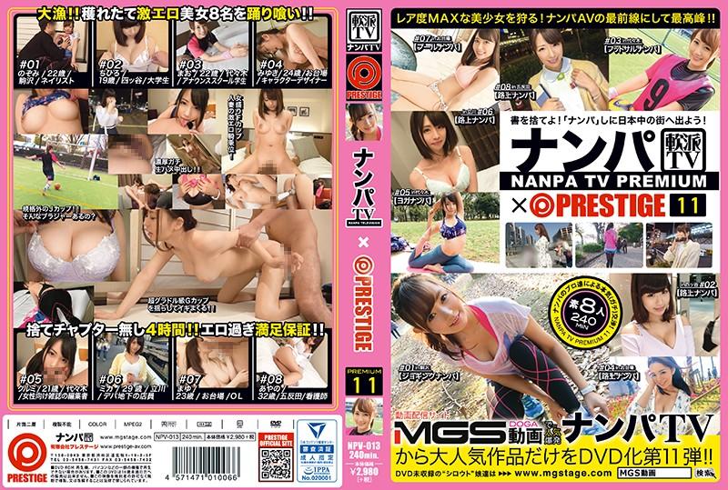 把妹TV×蚊香社精选 11