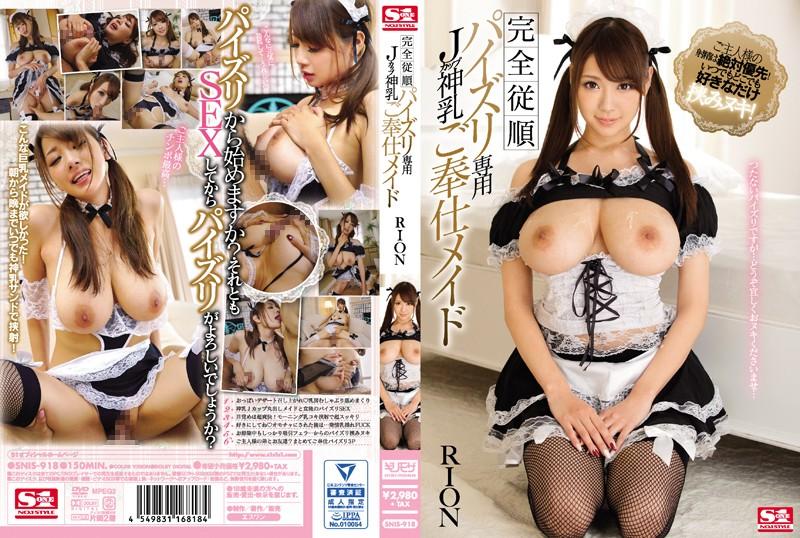 超顺从奶砲专用J神乳女僕 宇都宫紫苑(RION)