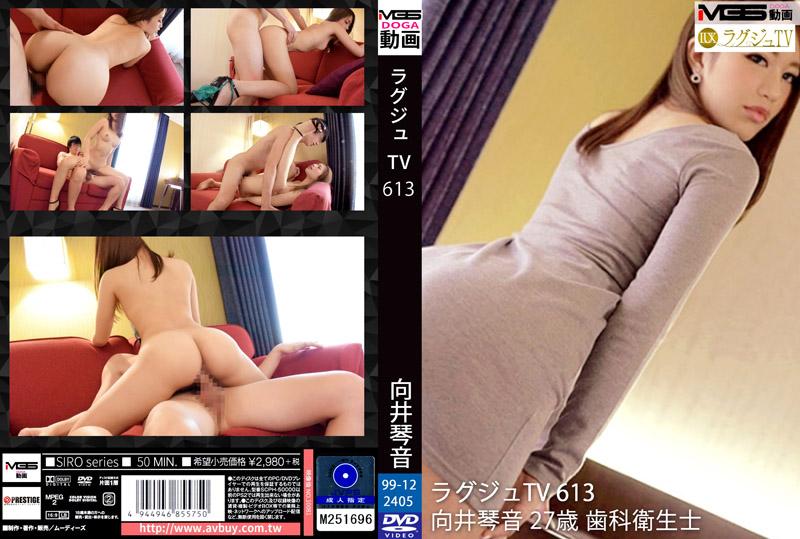 高贵正妹TV 613