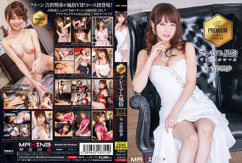 顶级全套VIP风俗 in 吉泽明步