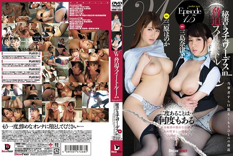 双正妹胁迫套房 Episode 1.5 三原穗花 三岛奈津子