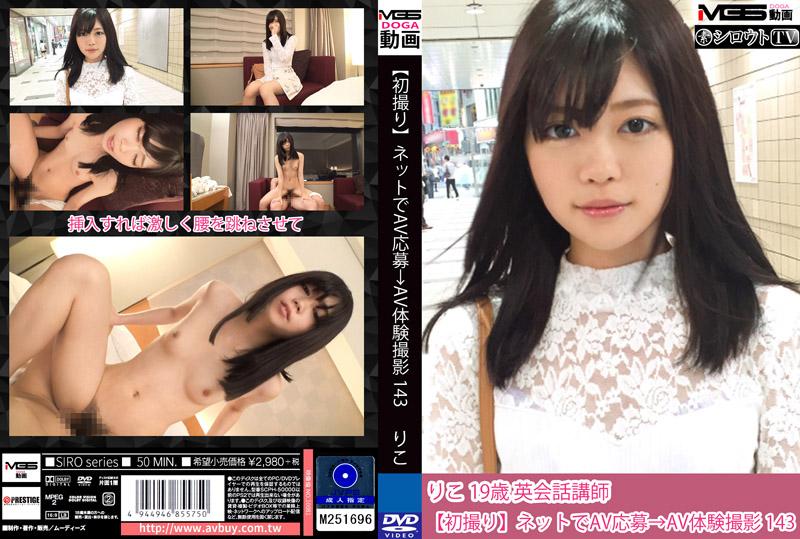 素人应徵A片幹砲体验 143