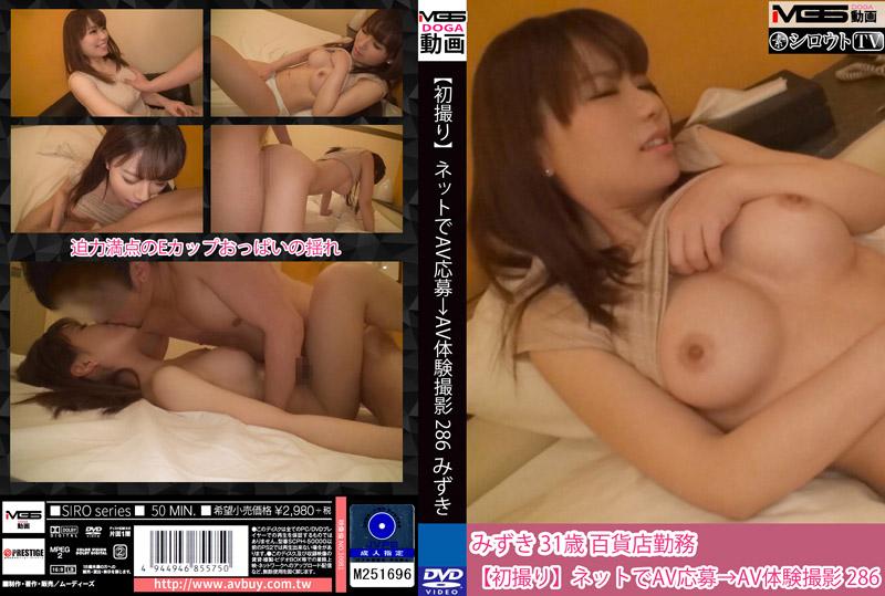 素人应徵A片幹砲体验 286