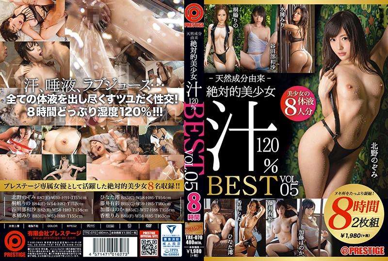 纯天然正妹汁120% 8小时 BEST VOL.05 第二集
