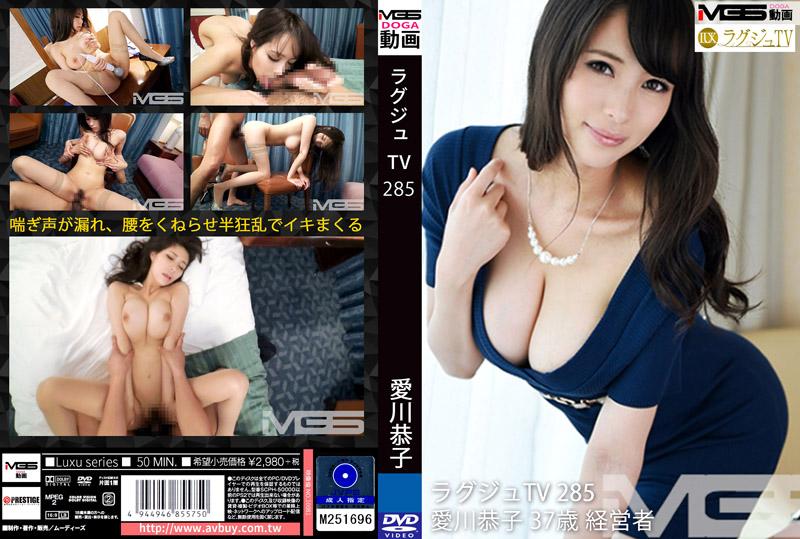 高贵正妹TV 285 真木今日子