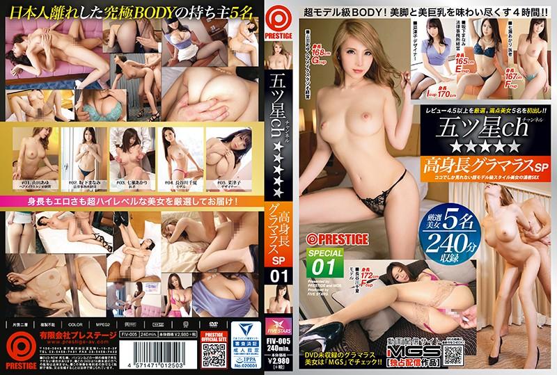 五星级频道 高挑淫肉体特别版 01 第一集
