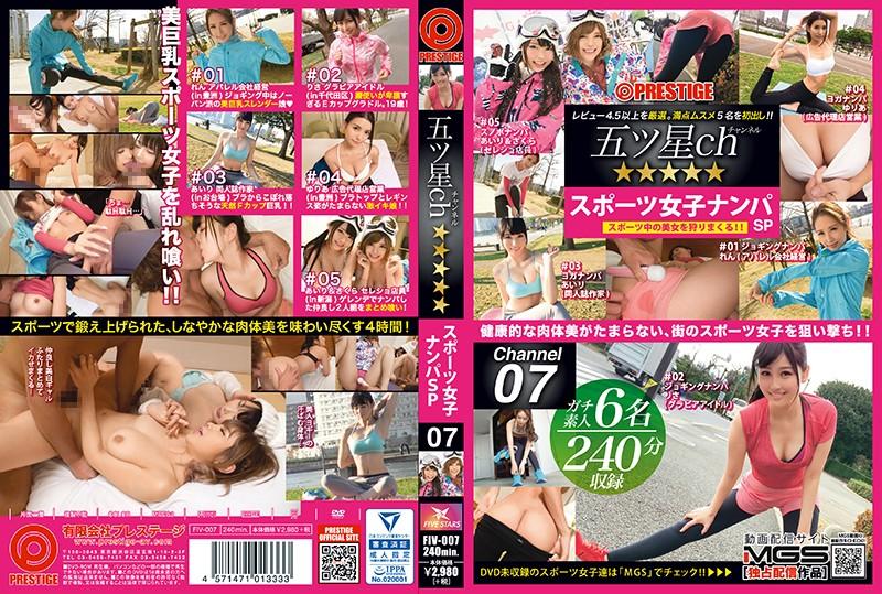 五星级频道 搭讪体育系正妹特别版 07