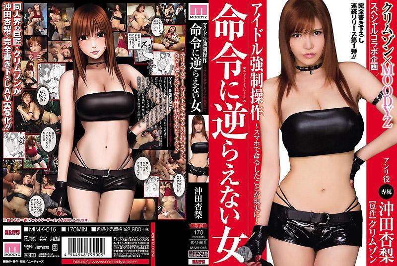 深红色×MOODYZ特别合作企划 偶像强制操作 ~让手机下的命令成为现实~ 无法违抗命令的女性 沖田杏梨