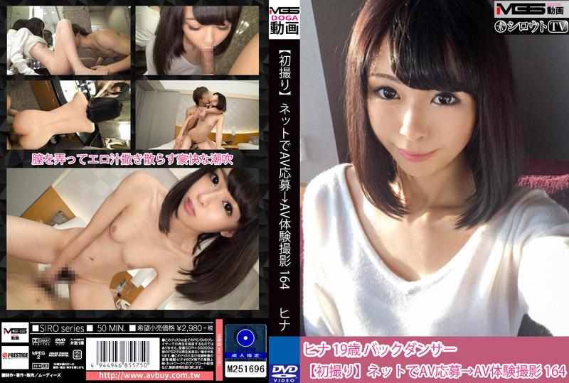 素人应徵A片幹砲体验 164