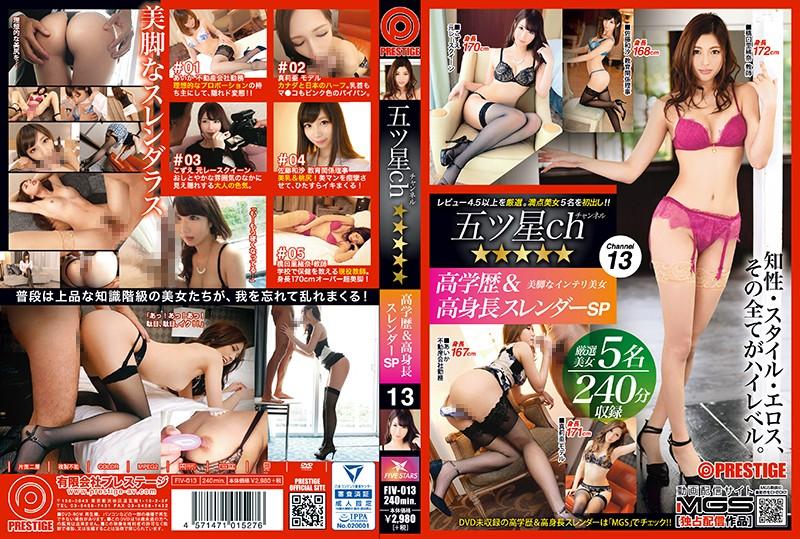 五星级频道 高学歷&窈窕美女 特别版 13